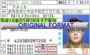 JAPAN DRIVER LICENSE ORIGINAL FORMAT, DESIGN SPECIFICATIONS, NOVELTY SECURITY CARD PROFILES, IDENTITY, NEW SOFTWARE ID SOFTWARE JAPAN driver